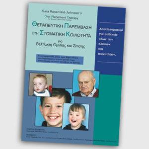 Θεραπευτική Παρέμβαση στη Στοματική Κοιλότητα για Βελτίωση Ομιλίας και Σίτισης